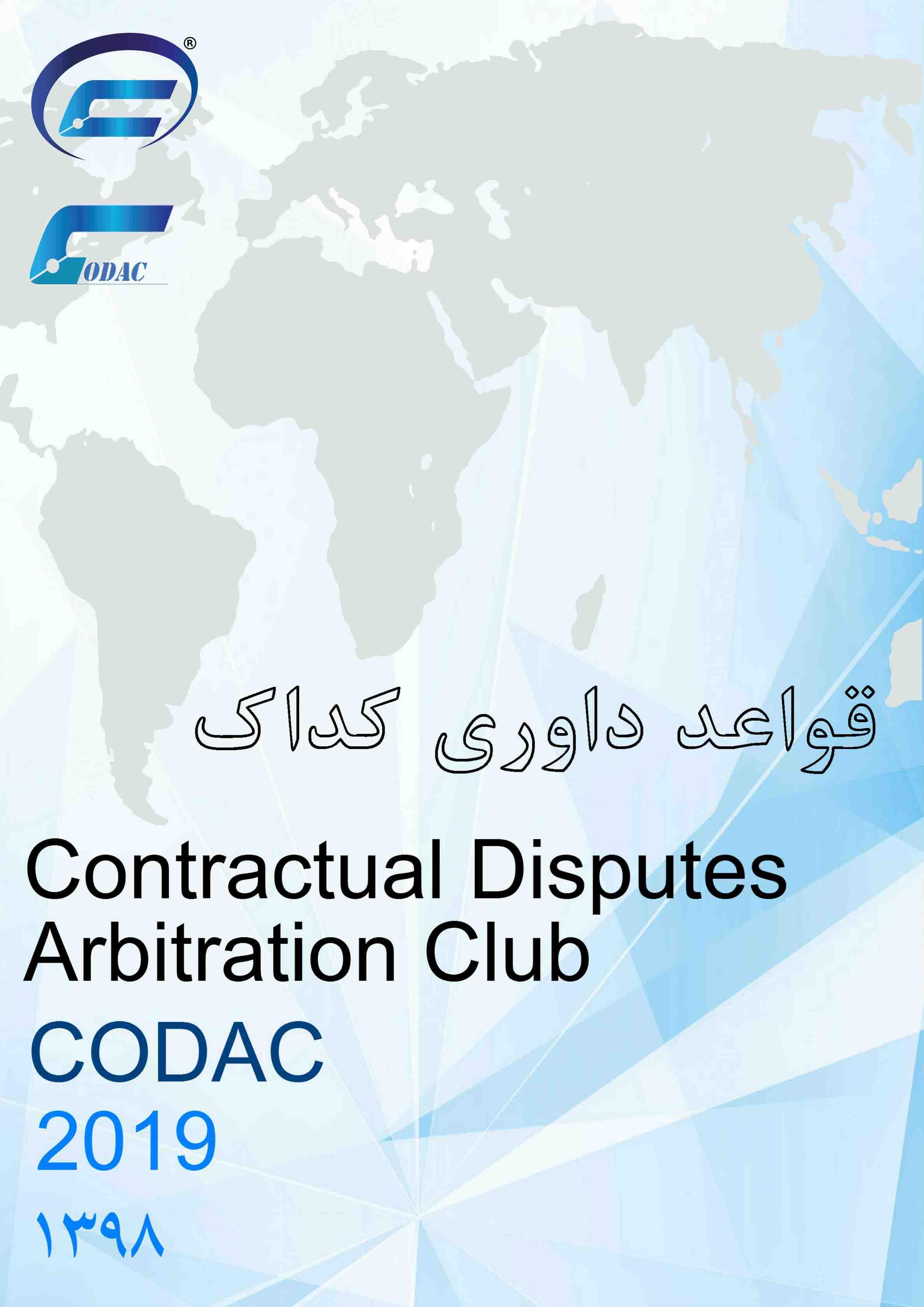 قوانین داوری کداک - CODAC