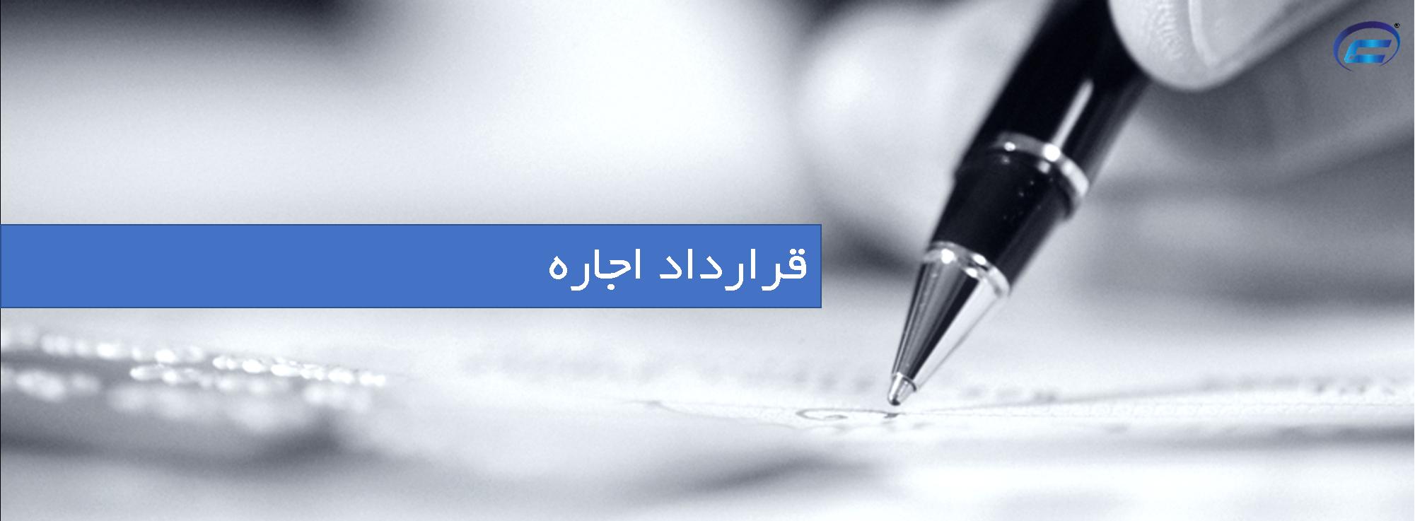 قرارداد اجاره -کانون قراردادنویسان