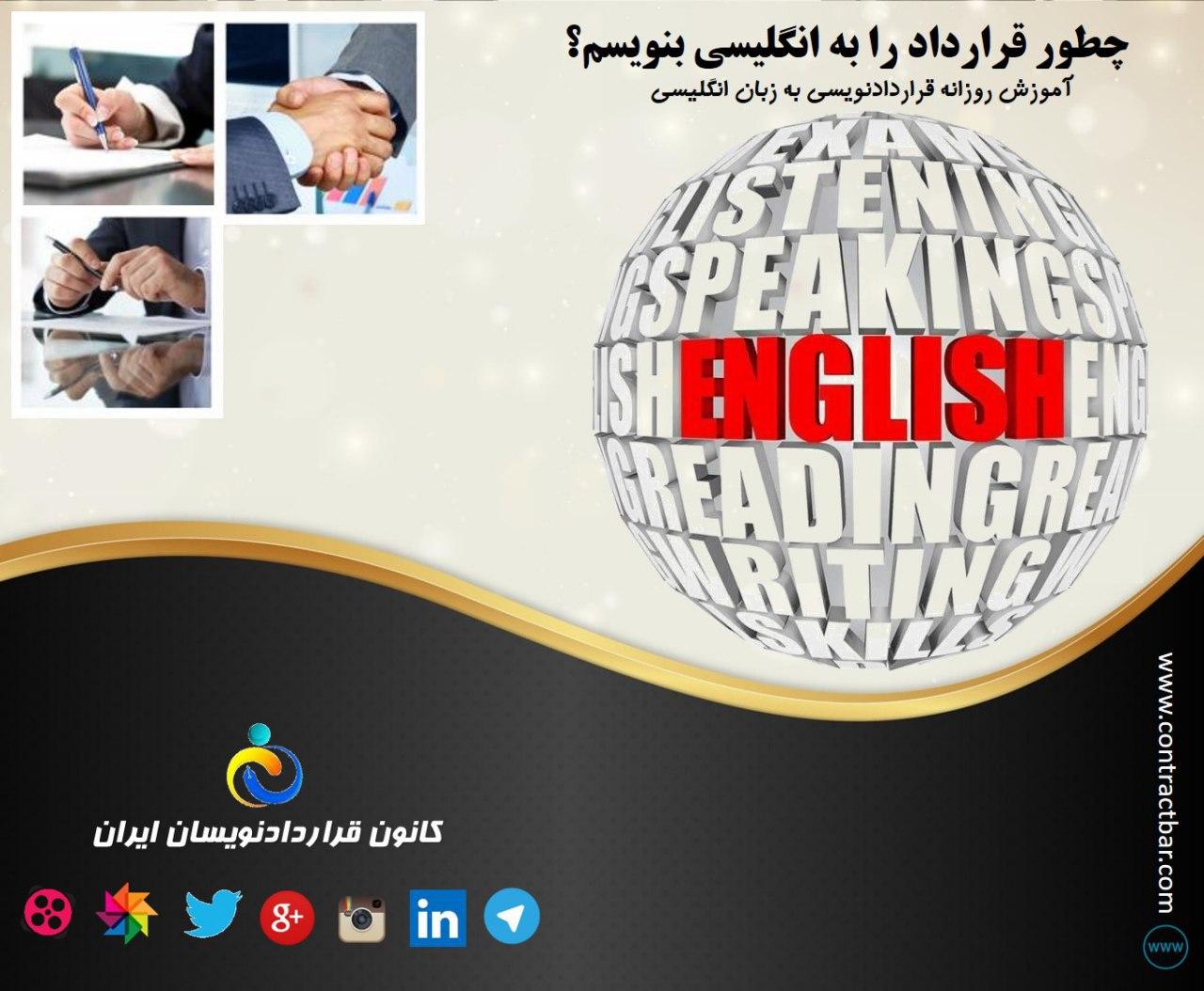 تنظیم قرارداد از طریق کانون قراردادنویسان ایران