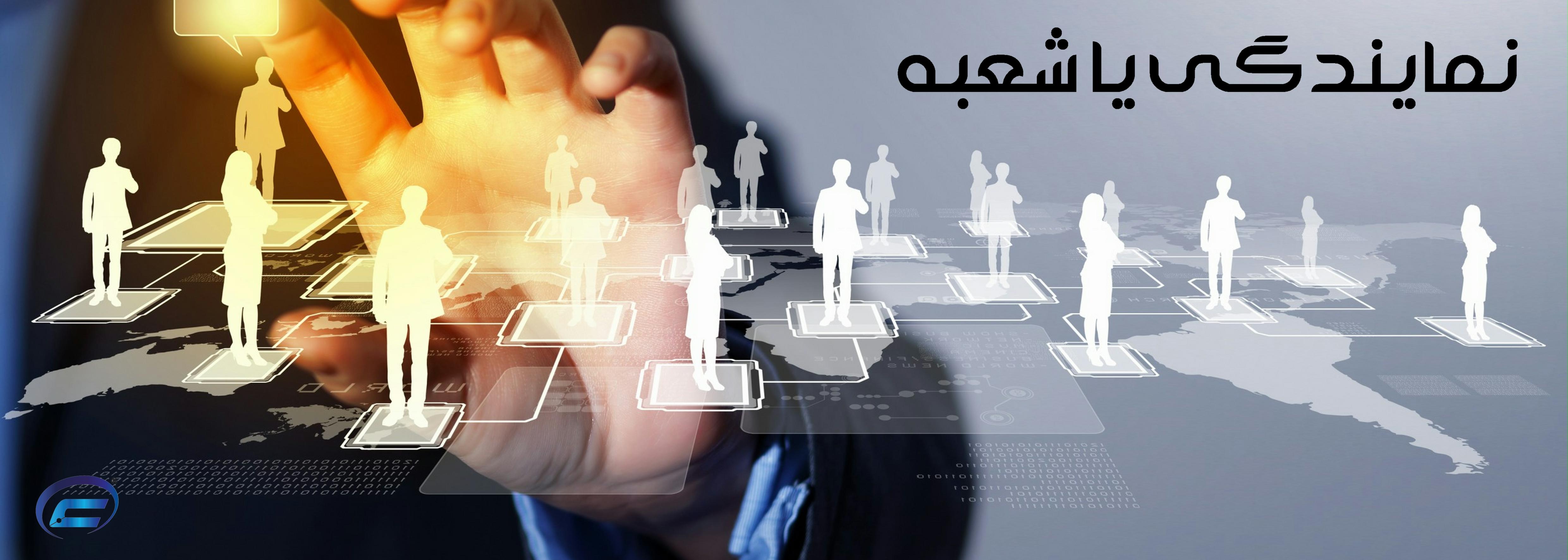نمایندگی یا شعبه-کانون قراردادنویسان ایران
