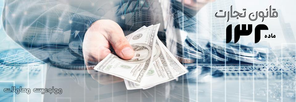 ممنوعیت معاملات ماده 132 قانون تجارت-کانون قراردادنویسان ایران
