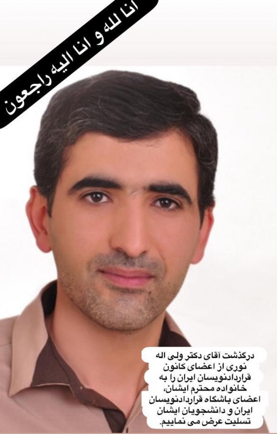 دکتر ولی اله نوری-کانون قراردادنویسان ایران