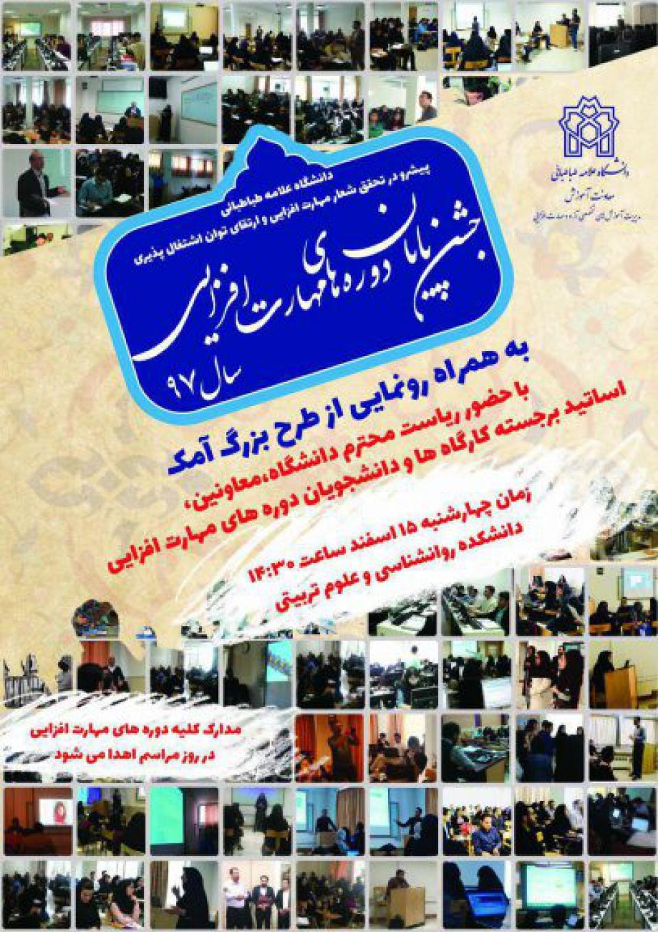 جشن تقدیر-دانشگاه علامه-کانون قراردادنویسان ایران