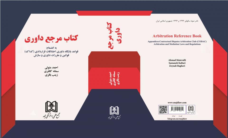 کتاب مرجع داوری- احمد متولی و سمانه کافتری و زینب باقری