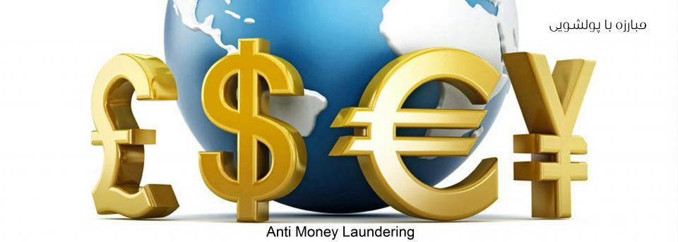 تعهدنامه رعایت قانون مبارزه با پولشویی-کانون قراردادنویسان ایران