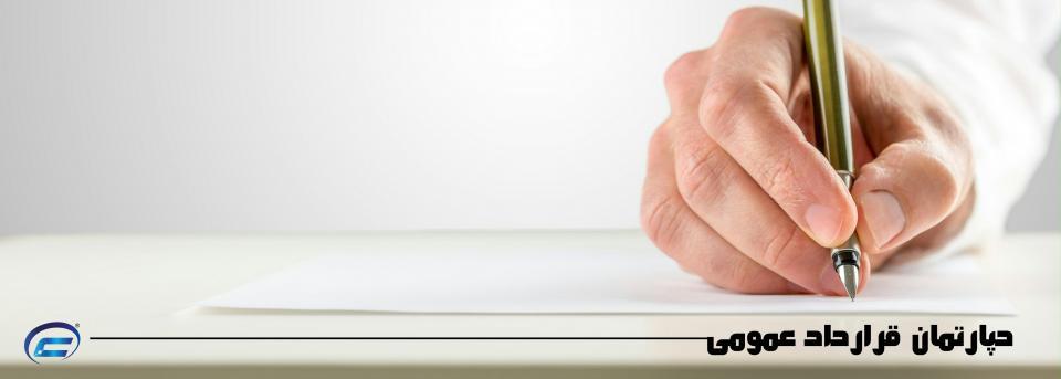 قرارداد عمومی-کانون قراردادنویسان ایران