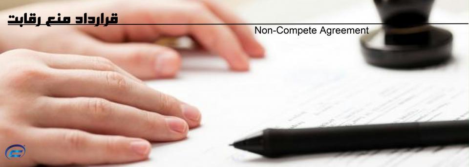 قرارداد منع رقابت-کانون قراردادنویسان ایران