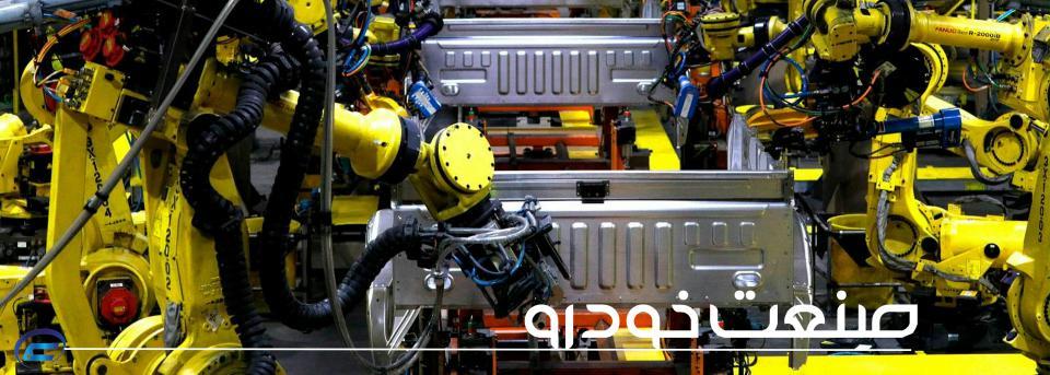 صنعت خودرو-کانون قراردادنویسان ایران