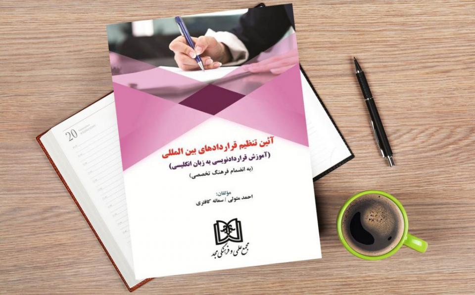 آیین تنظیم قراردادهای بین المللی- احمد متولی و سمانه کافتری
