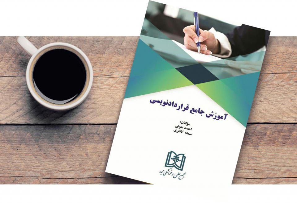 کتاب آموزش جامع قراردادنویسی-احمد متولی و سمانه کافتری