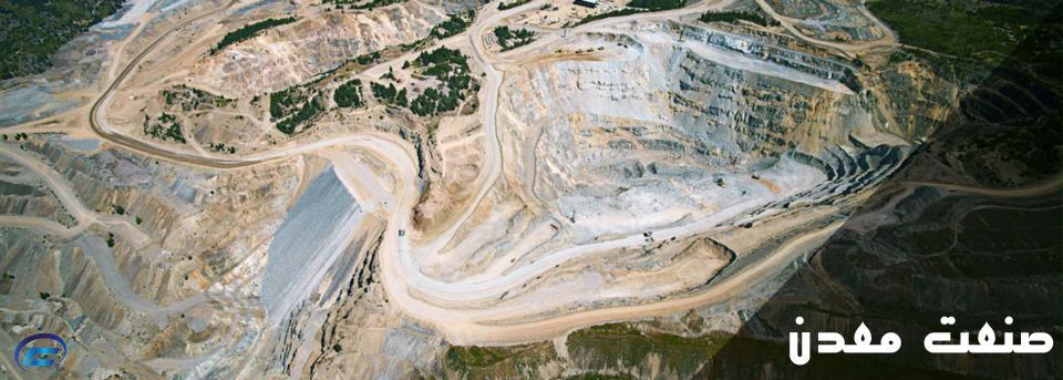 دپارتمان صنعت معدن-کانون قراردادنویسان ایران
