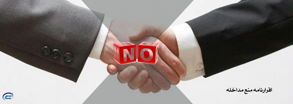 اقرارنامه منع مداخله-کانون قراردادنویسان ایران