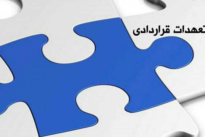 احکام واگذاری در قراردادها-مهسا مرعشی-کانون قراردادنویسان ایران
