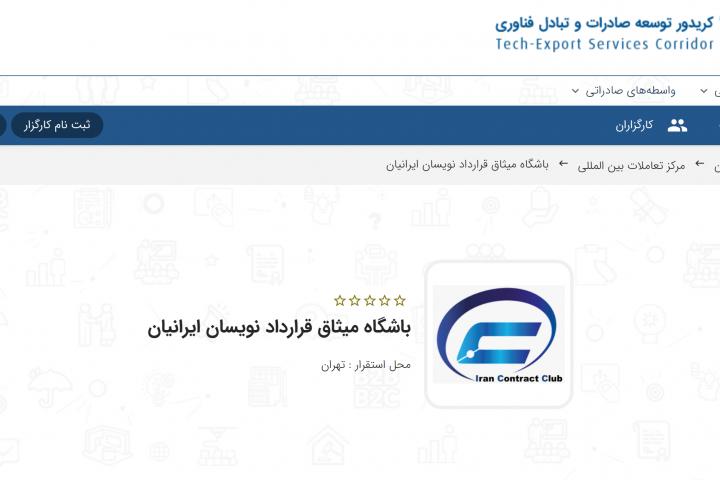 کریدور ریاست جمهوری-کانون قراردادنویسان ایران