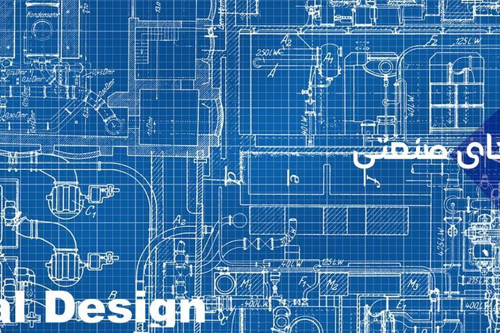 حقوق طرحهای صنعتی-کانون قراردادنویسان ایران