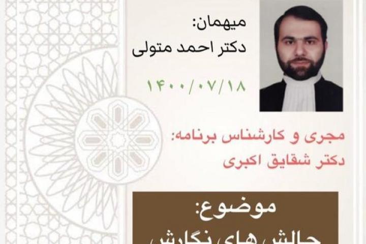 لایو یکشنبه های حقوق-مرکز مجد-کانون قراردادنویسان ایران
