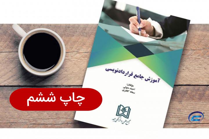 کتاب آموزش جامع قراردادنویسی-کانون قراردادنویسان ایران-احمد متولی-سمانه کافتری