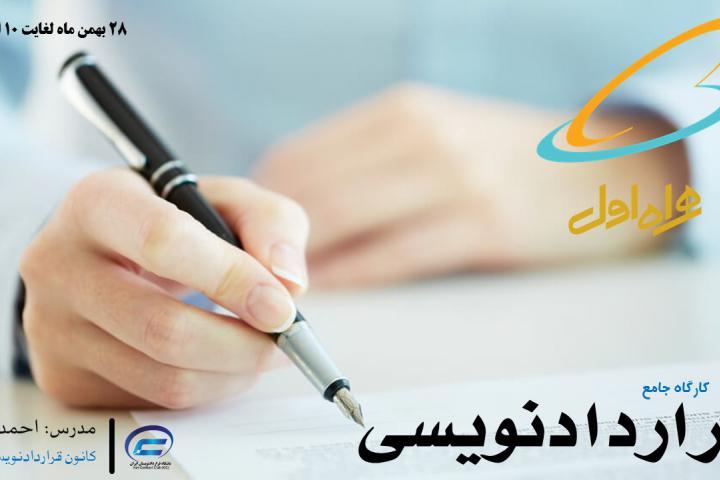 کارگاه آموزش جامع و تکمیلی قراردادنویسی-شرکت همراه اول