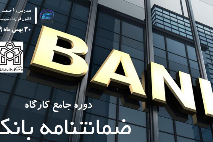 کارگاه آموزش جامع ضمانتنامه بانکی-دانشگاه علامه طباطبایی
