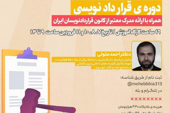 کارگاه قراردادنویسی پایه-دانشگاه امام صادق علیه السلام