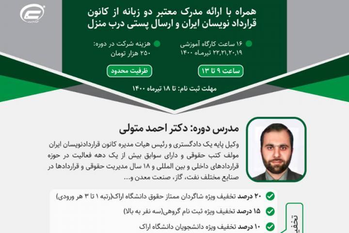 کارگاه قراردادنویسی پایه-دانشگاه اراک-کانون قراردادنویسان ایران