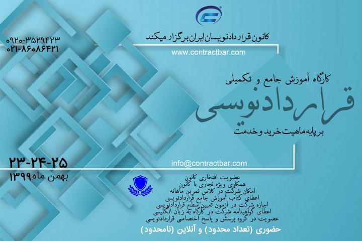 کارگاه قراردادنویسی جامع 11-کانون قراردادنویسان ایران