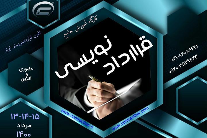 کارگاه قراردادنویسی جامع-1400-دوم-کانون قراردادنویسان ایران