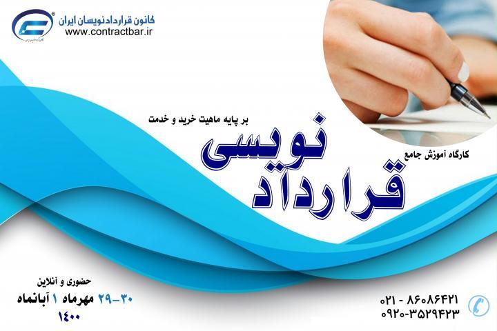 کارگاه قراردادنویسی جامع-1400-سوم-کانون قراردادنویسان ایران