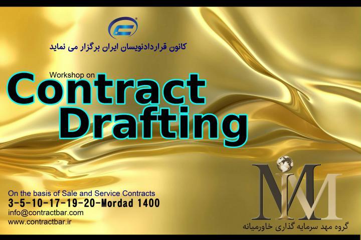 کارگاه قراردادنویسی انگلیسی-کانون قراردادنویسان ایران-شرکت مهد سرمایه گذاری خاورمیانه
