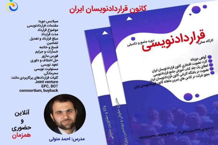 کارگاه قراردادنویسی جامع-7-کانون قراردادنویسان ایران